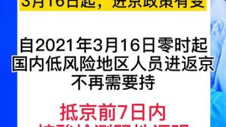 进京政策最新变化!3月16日起执行