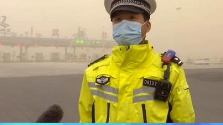 沙尘天气能见度低,如何安全行车?交警蜀黍的安全提示,请查收!