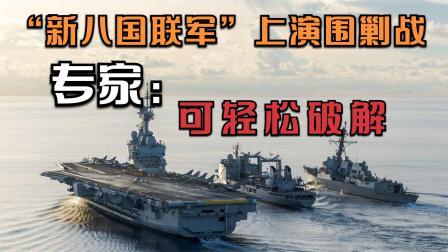 """""""新八国联军""""上演围剿战!专家:哪个有胆量动手?中国轻松破解"""
