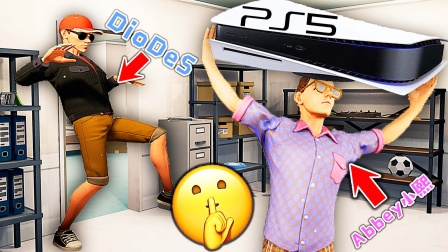 模拟小偷多人版 我为了偷PS5潜入小熙家被逮着了 屌德斯小熙