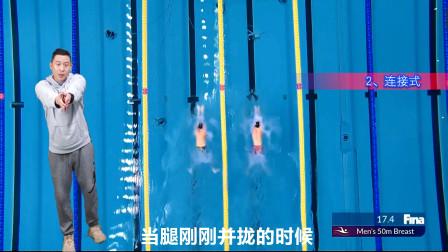 中游体育:蛙泳的两个动作周期之间怎么连接最快