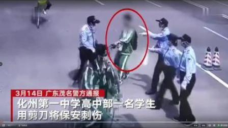 17岁中学生不服从管理,刺伤保安!警方最新通报来了