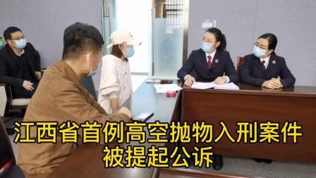 江西首例高空抛物入刑案件被提起公诉