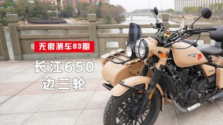 无痕测车第83期:长江650边三轮测评