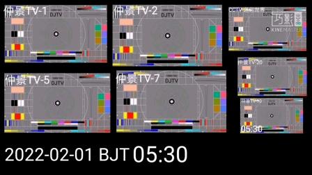 仲景电视台开台全台对比(20220201)