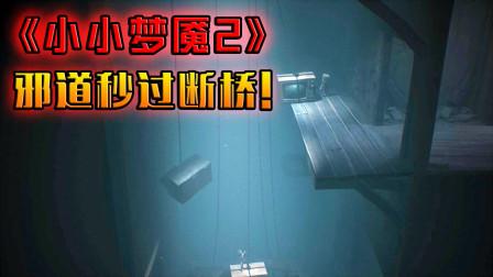 《小小夢魘2》邪道秒过电视断桥!