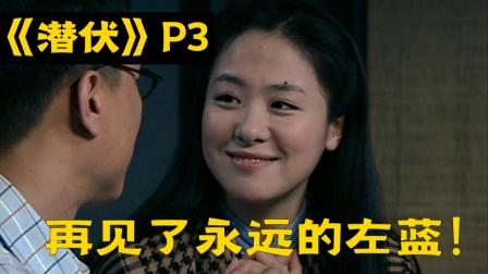 【剧TOP】:国产谍战神剧《潜伏》全解读(第三回)