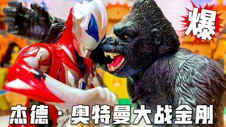 杰德奥特曼大战金刚大猩猩!侏罗纪世界恐龙霸王龙蜘蛛侠怪兽玩具
