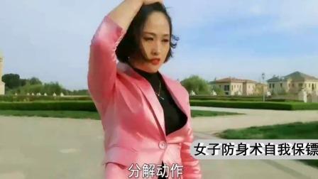 女子日常生活防身擒拿术 做自我保镖