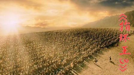 指环王3:洛汗骑兵支援刚铎,誓死奋战