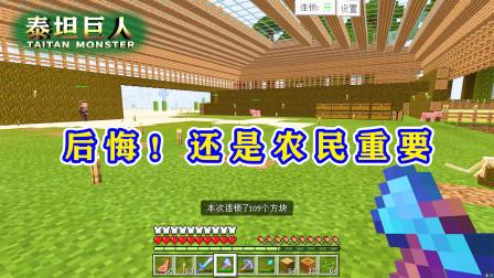 我的世界泰坦巨人38:拆了房子建耕地!想要绿宝石,还得靠农民!