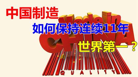 中国制造如何做到,连续11年世界第一?专家:未来地位也不变