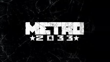 Metro 2033 免费啦!乌克兰末日惧怕FPS游戏《地铁2033》70530试玩CG   Dashen.LTD
