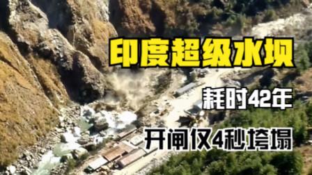 印度修建超级水坝,日本高科技援助,为何开闸仅4秒决堤?