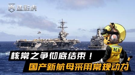核常之争彻底结束!国产新航母采用常规动力,真就比核动力落后?