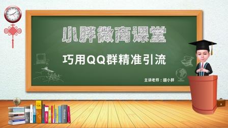 NO.24 微商运营胡小胖: 如何巧用QQ群精准引流粉丝 - 小胖微商课堂