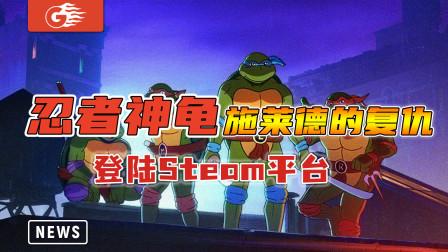 童年的回忆它来了!《忍者神龟-施莱德的复仇》登陆Steam平台