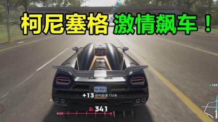 飙酷车神2:重金爆改的柯尼塞格跑车能否飙到450迈?
