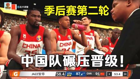 2k21中国王朝:中国队全明星首发,季后赛第二轮碾压晋级!