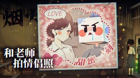 和老师拍了一张情侣照!从照片的背后发现重大线索!薄海纸鱼