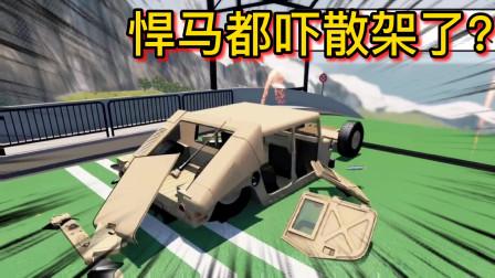 车祸模拟器283 这是什么奇葩挑战 豪车站在台上都吓得散了架