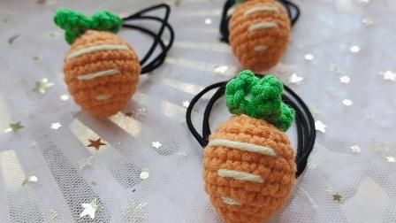 手工编织毛线胡萝卜发圈发绳编织视频教程