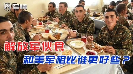 待遇越来越好了,解放军伙食费提高标准,保证士兵每人每天一斤肉