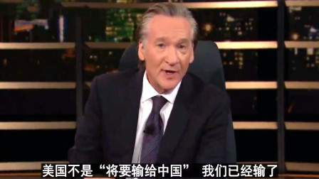 """美国""""将要输给中国""""?美国名嘴:不,我们现在已经输了!"""