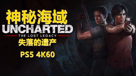 【野兽游戏】PS5《神秘海域4失落的遗产》4K60 P8全剧情解说攻略!