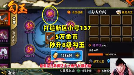 火影忍者手游辣条哥:同等级攻击力相差一倍,8级勾玉值得拥有