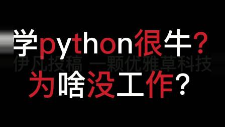 国内吹捧python上天,但为啥只学python找不到工作?