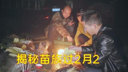贵州苗族过2月2,全村人半夜不睡觉,在桥上烧钱纸和香