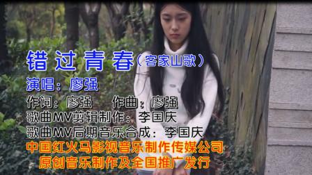 错过青春(客家山歌KTV版)演唱:廖强(广东著名客家歌手)歌曲MV制作:李国庆