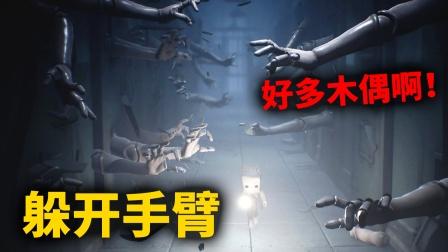 小小梦魇2:快点躲开手臂!