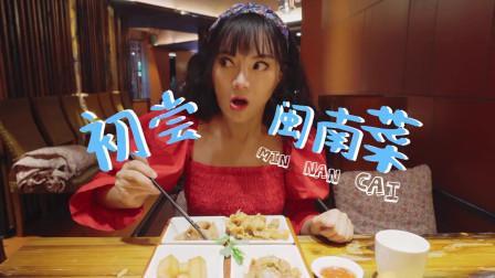 川妹子第一次吃闽南菜,竟给出了这样的评价。。。