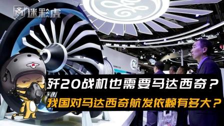 歼20也需马达西奇?中国战机对马达西奇航发依赖到底有多大?