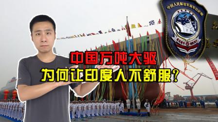 """国产万吨大驱命名""""拉萨舰""""!印度却不干了,中国海军才不管这些"""