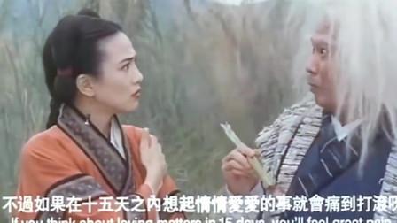 为了练好玄天玉女剑阵,达叔给每人都扎了针情花毒,这一段太搞笑了!