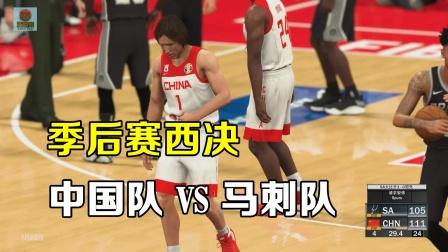 2k21中国王朝:中国队姚明科比五巨头,西决2-2悬念还在