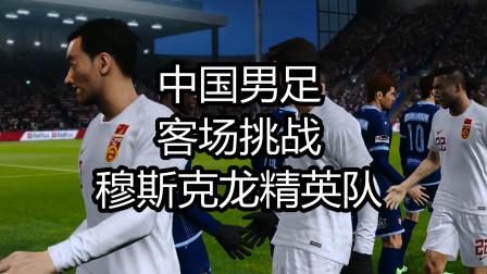 实况足球2021,中国男足,客场挑战穆斯克龙精英队