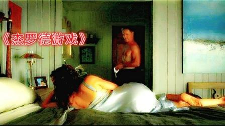 老公死在妻子身上,几分钟看恐怖惊悚片《杰罗德游戏》