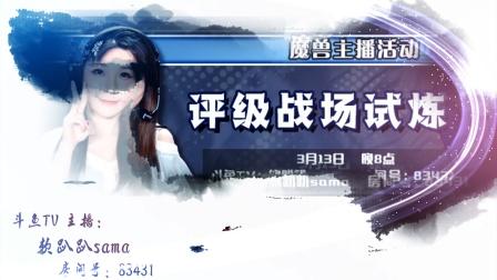 《魔兽世界》主播活动集锦:2021年3月13日魔兽主播活动 评级战场试炼