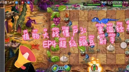 植物大战僵尸3:重温经典ep14超级豌豆射手
