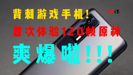iQOO Neo5上手体验:独立芯片插帧背刺游戏手机!
