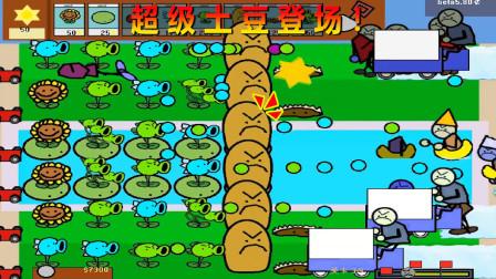 卡通版植物大战僵尸11 超级土豆登场 抵挡住了各种各样高级僵尸进攻!熊不理猪
