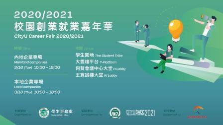 澳门城市大学 2020/2021校园创业就业嘉年华