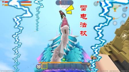 迷你世界:羽蛇神竟然会使用雷电法杖,你见过吗?