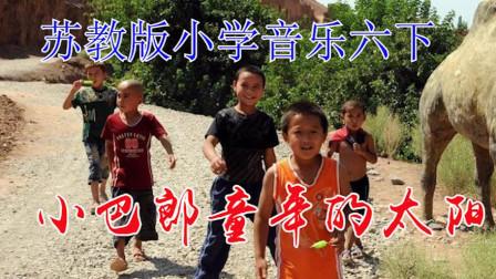 苏教版小学音乐六年级下册《小巴郎童年的太阳》