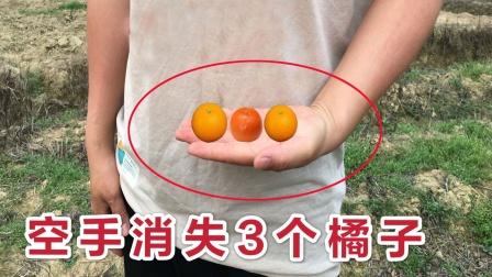 空手消失3个橘子,学会后骗朋友玩