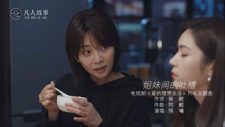自制《爱的理想生活》主题曲《姐妹间的吐槽》MV混剪